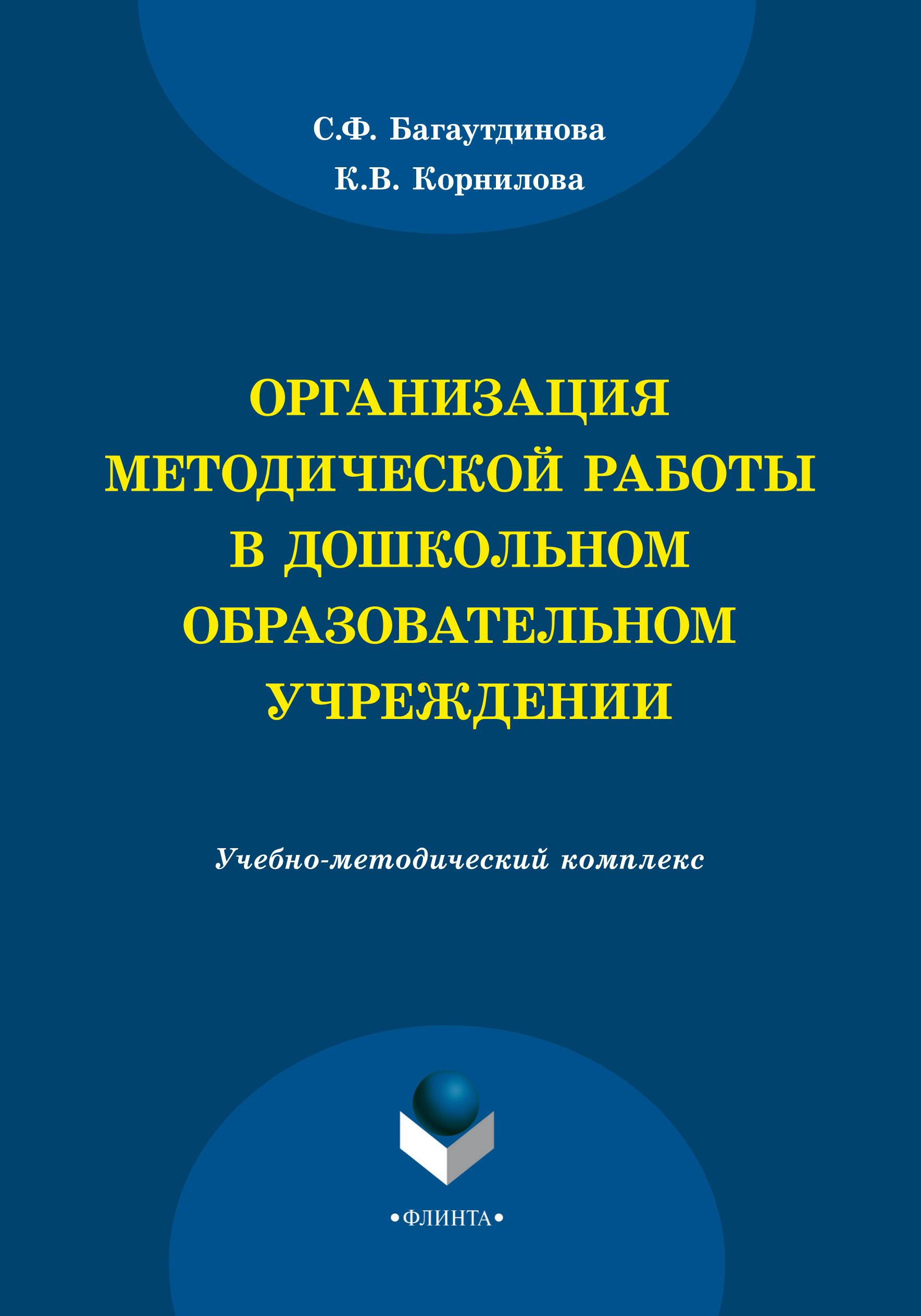 С. Ф. Багаутдинова Организация методической работы в дошкольном образовательном учреждении цена