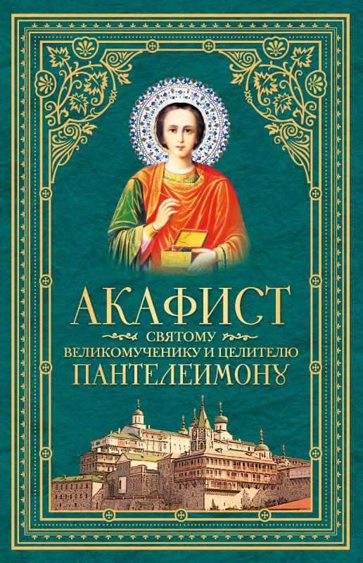 цена на Сборник Акафист святому великомученику и целителю Пантелеимону