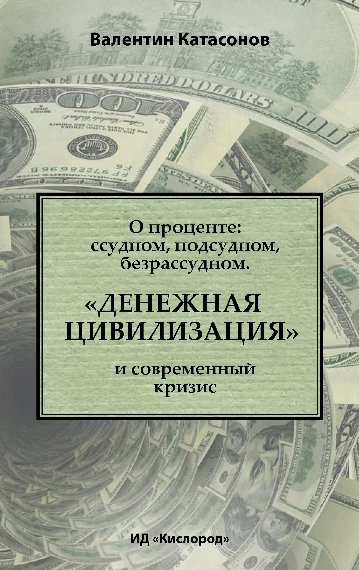 Обложка книги О проценте: ссудном, подсудном, безрассудном. «Денежная цивилизация» и современный кризис