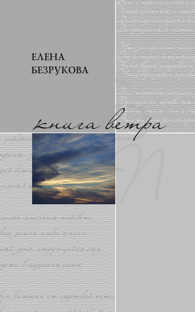 Книга ветра