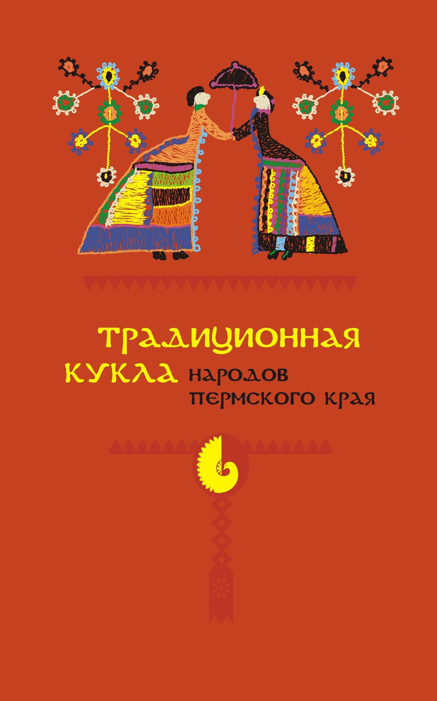 Традиционная кукла народов Пермского края