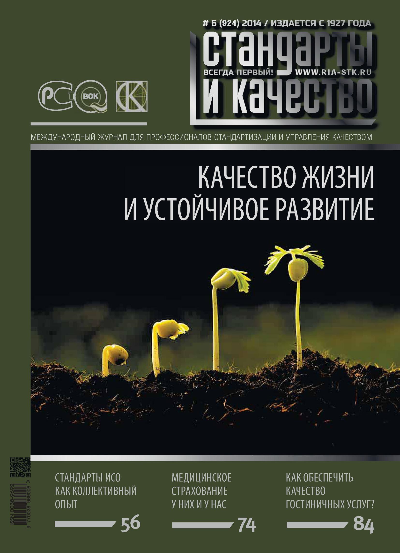 Отсутствует Стандарты и качество № 6 (924) 2014