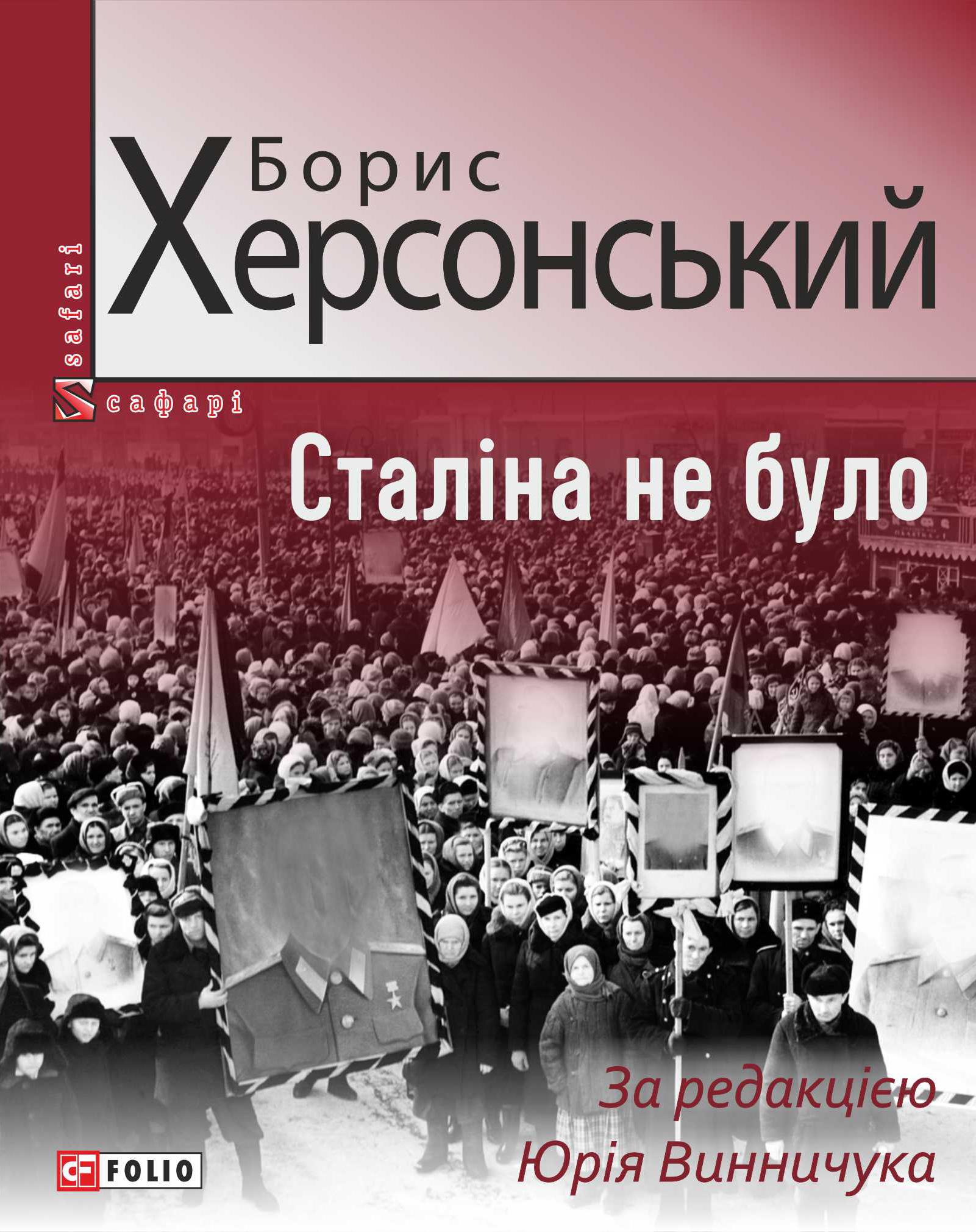 Борис Херсонский Сталіна не було