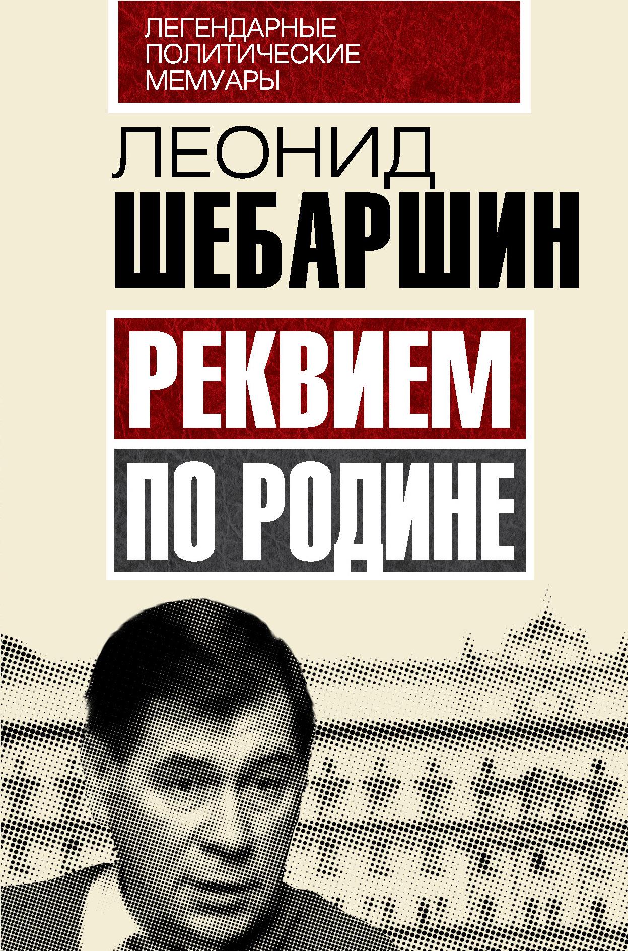 цены на Леонид Шебаршин Реквием по Родине  в интернет-магазинах