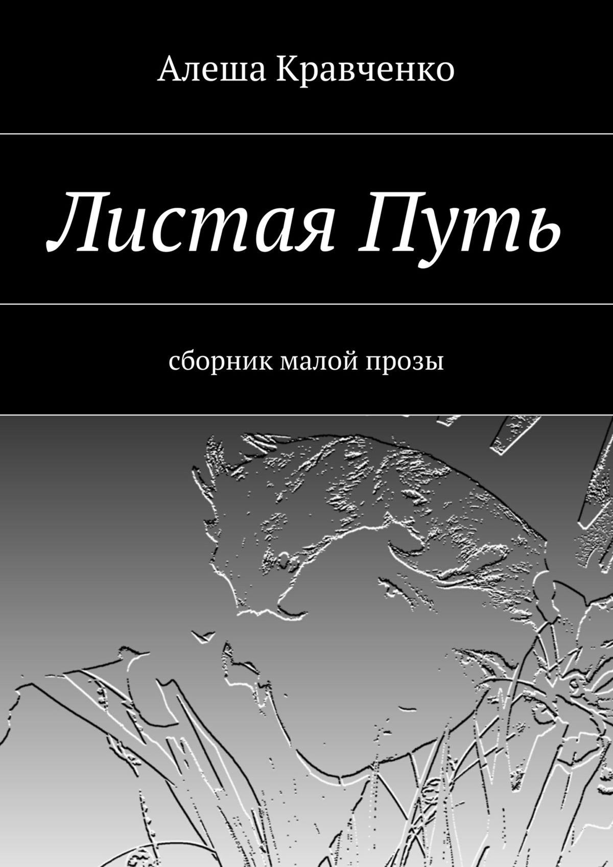 Алеша Кравченко Листая Путь. Сборник малой прозы цены
