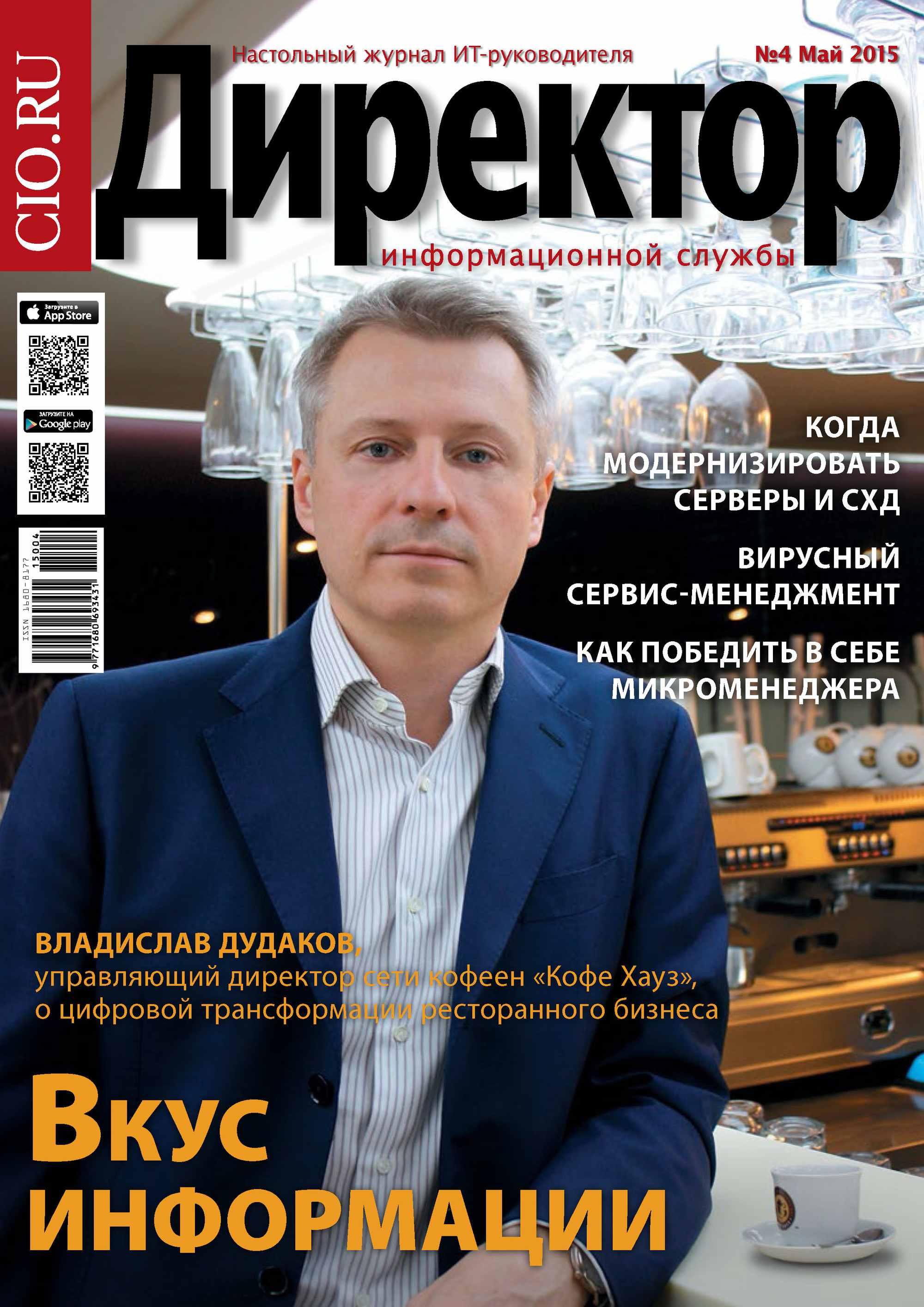 Открытые системы Директор информационной службы №04/2015