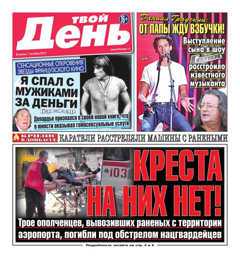 Редакция газеты Твой день Твой день 223-2014