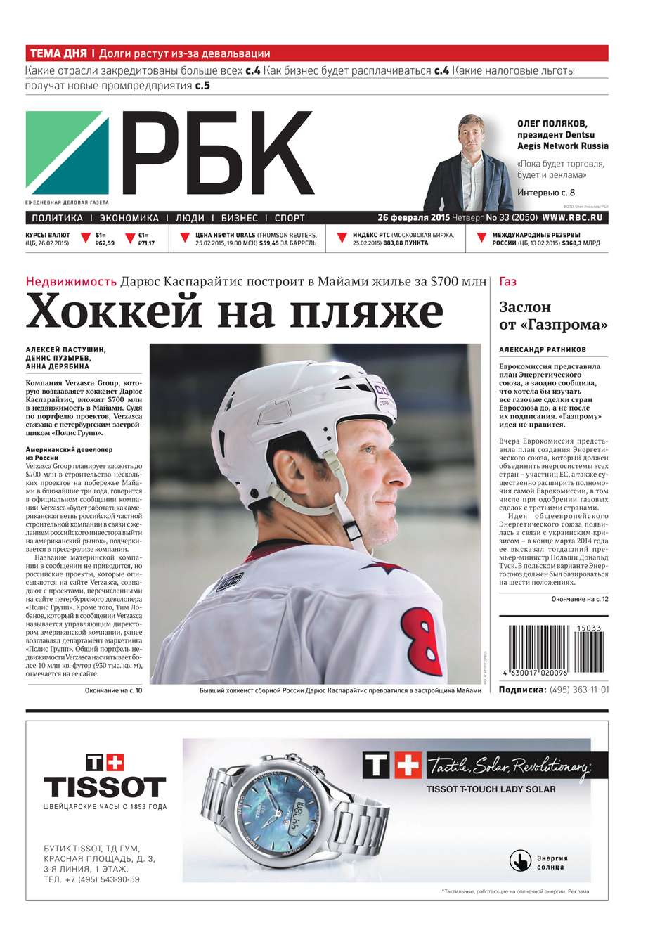 Ежедневная деловая газета РБК 33-2015