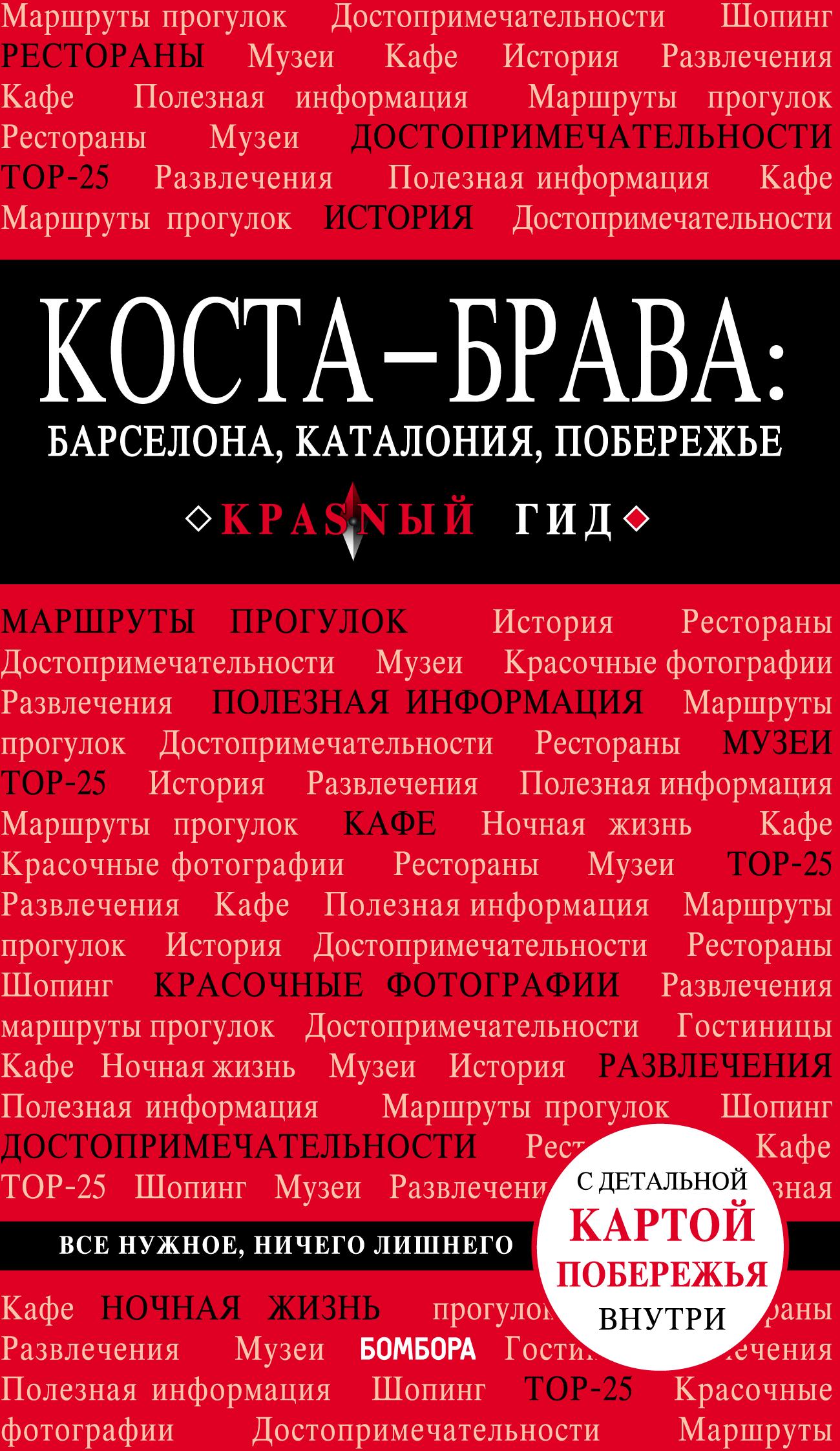 Дмитрий Кульков Коста-Брава: Барселона, Каталония, побережье. Путеводитель