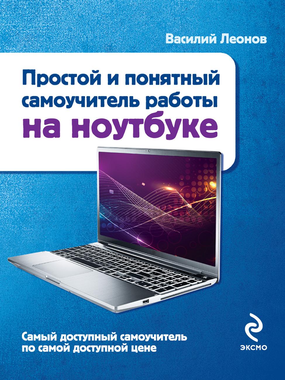 Василий Леонов Простой и понятный самоучитель работы на ноутбуке левин а самоучитель работы на ноутбуке windows 8 3 е издание