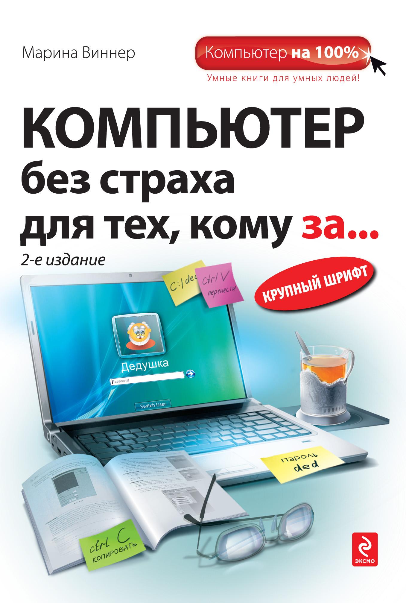 Марина Виннер Компьютер без страха для тех, кому за… компьютер что это