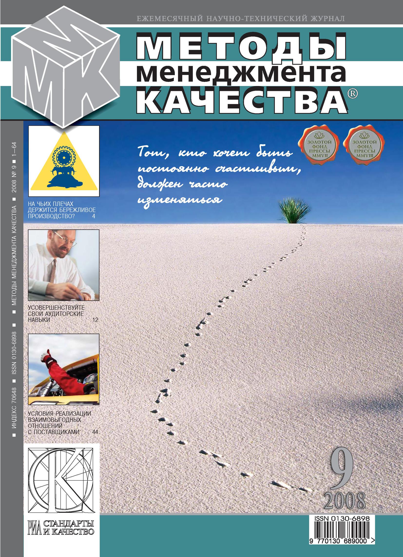 Методы менеджмента качества № 9 2008