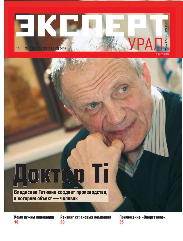 Эксперт Урал 50-2011