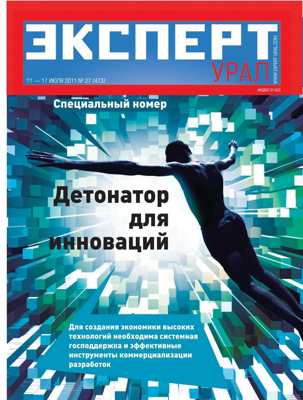Эксперт Урал 27-2011