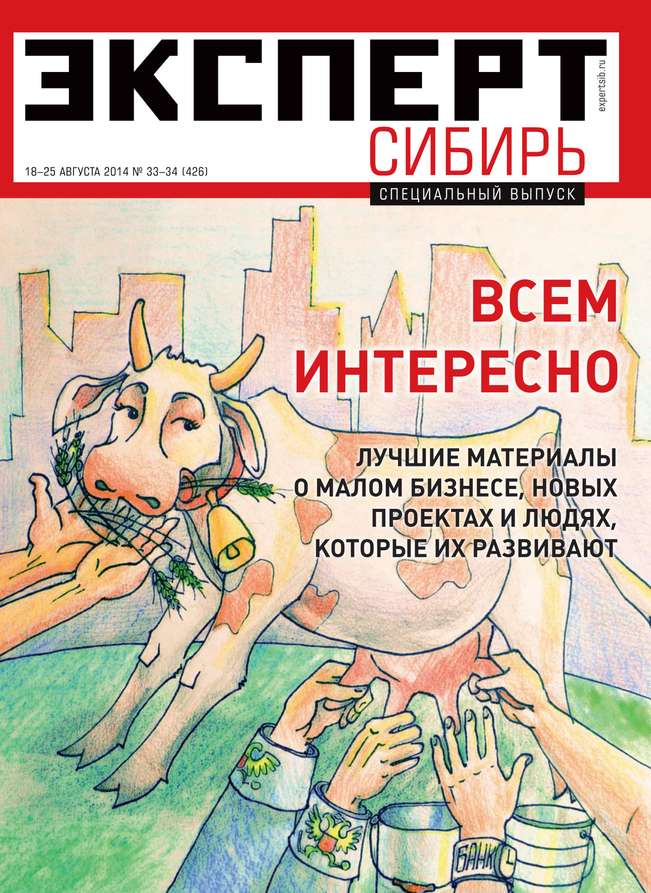 Редакция журнала Эксперт Сибирь Эксперт Сибирь 33-34 редакция журнала эксперт сибирь эксперт сибирь 33 34
