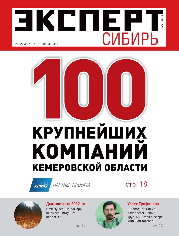 Редакция журнала Эксперт Сибирь Эксперт Сибирь 33-2012 редакция журнала эксперт сибирь эксперт сибирь 33 34