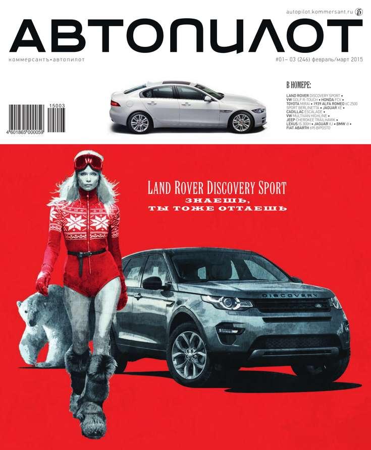 Редакция журнала Автопилот Автопилот 01-02-03-2015 новости для автомобилистов 2016