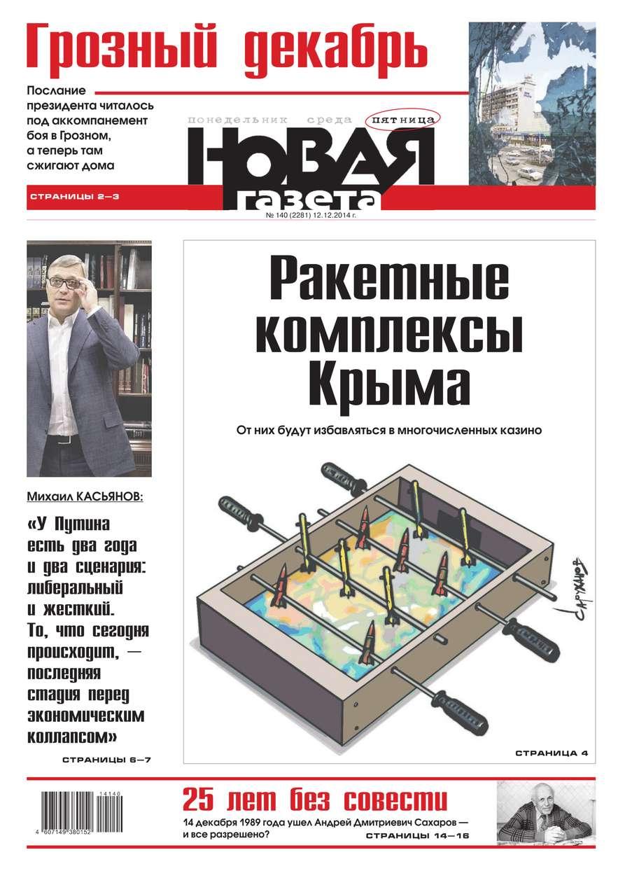 цена Редакция газеты Новая Газета Новая газета 140-2014