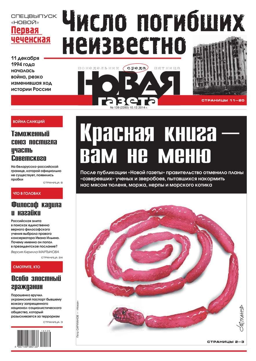 Редакция газеты Новая Газета Новая газета 139-2014 редакция газеты новая газета новая газета 123 2014
