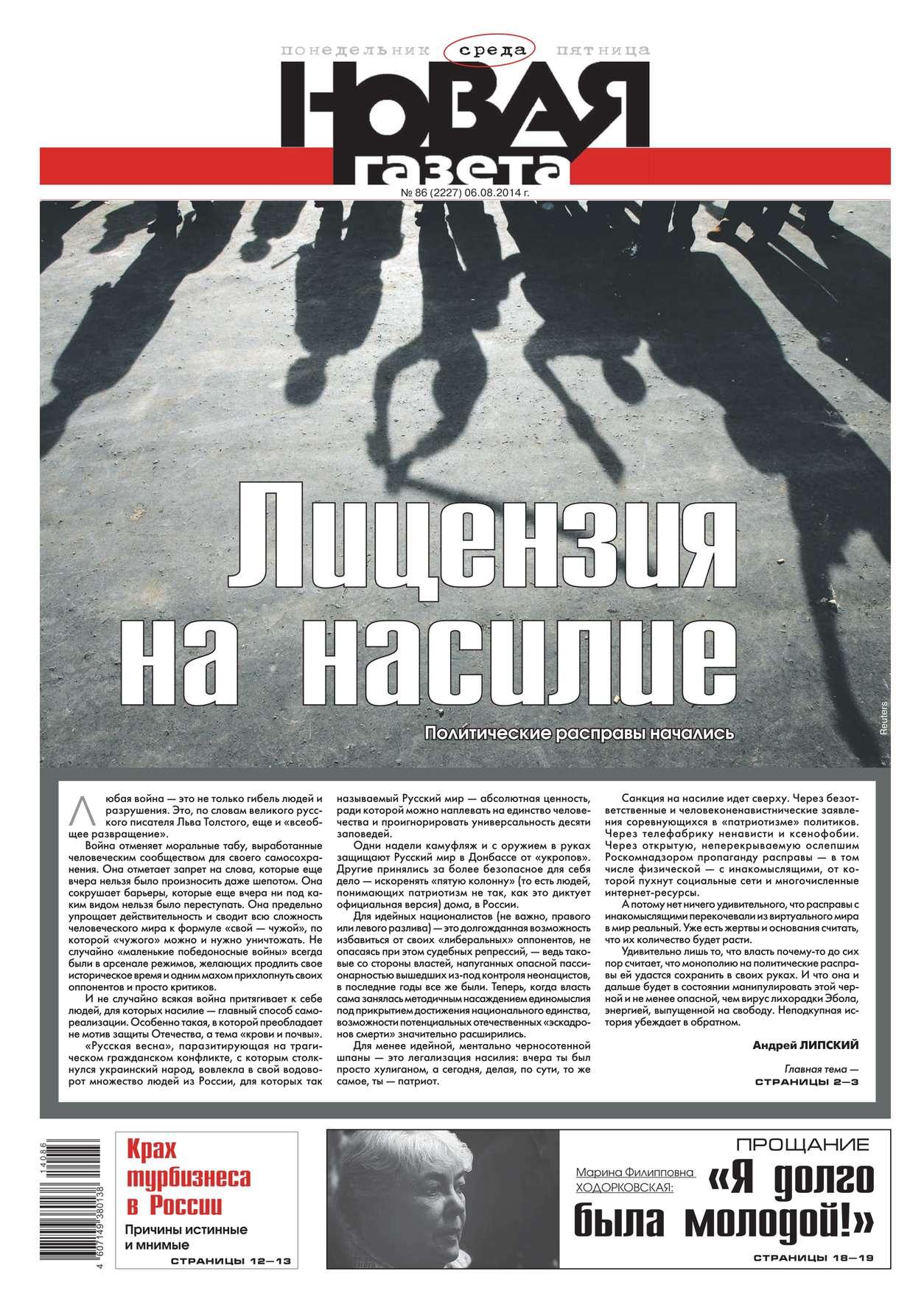 Редакция газеты Новая Газета Новая газета 86-2014 редакция газеты новая газета новая газета 86 2018