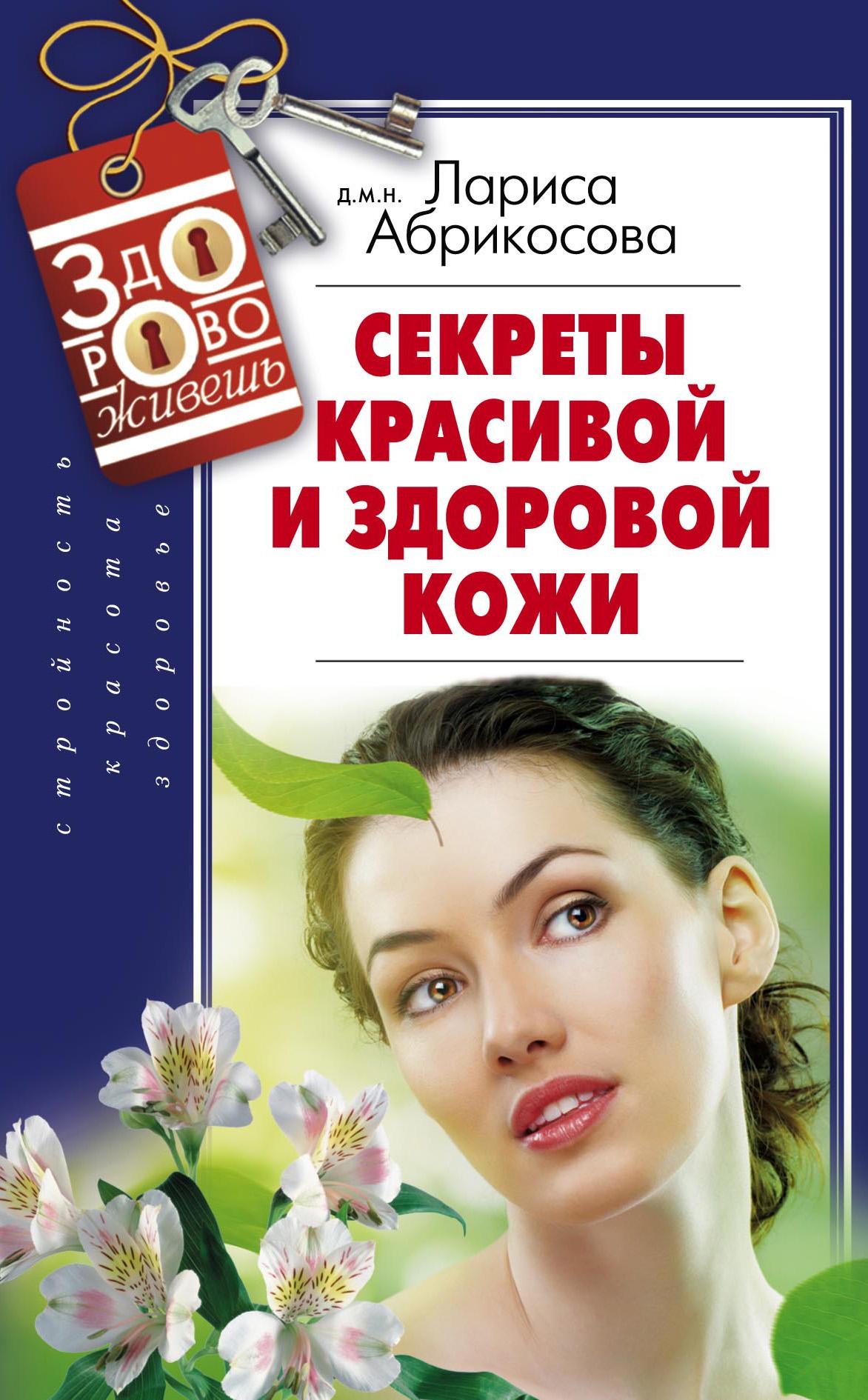 Лариса Абрикосова Секреты красивой и здоровой кожи полякова е сост как сохранить здоровье средства народной медицины