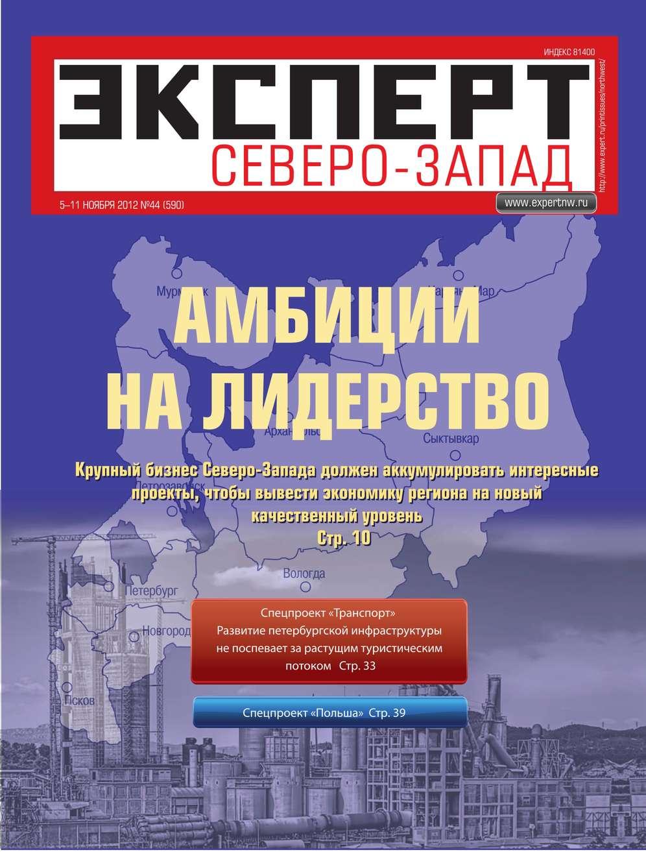Редакция журнала Эксперт Северо-запад Эксперт Северо-Запад 44-2012