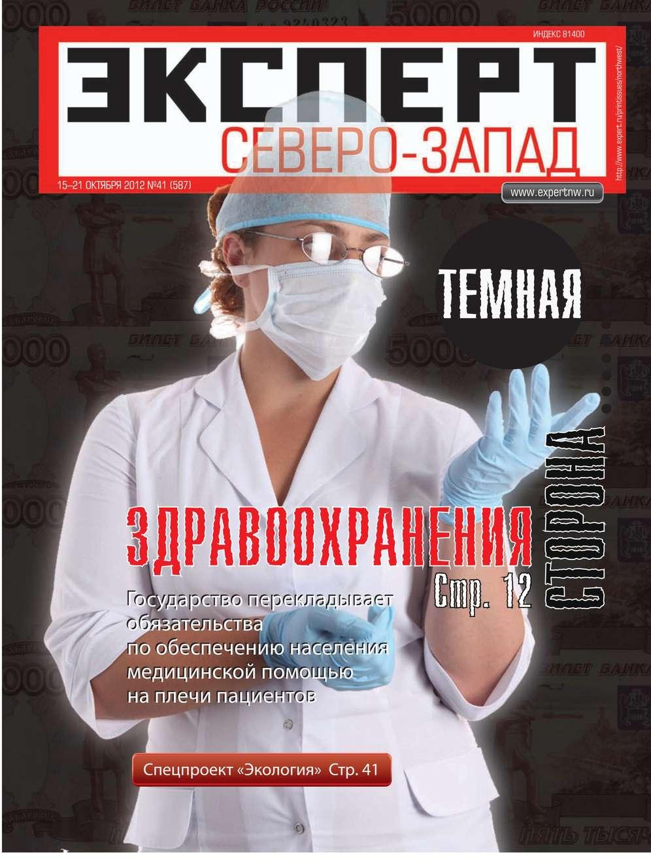 Редакция журнала Эксперт Северо-запад Эксперт Северо-Запад 41-2012
