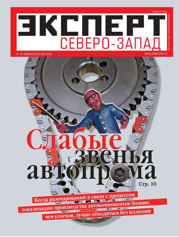 Редакция журнала Эксперт Северо-запад Эксперт Северо-Запад 06-2012