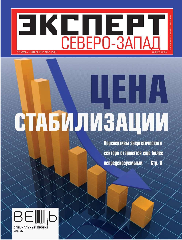 Редакция журнала Эксперт Северо-запад Эксперт Северо-Запад 21-2011