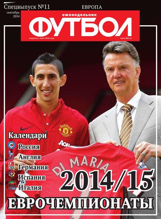 Редакция журнала Футбол Спецвыпуск Футбол Спецвыпуск 11 футбол
