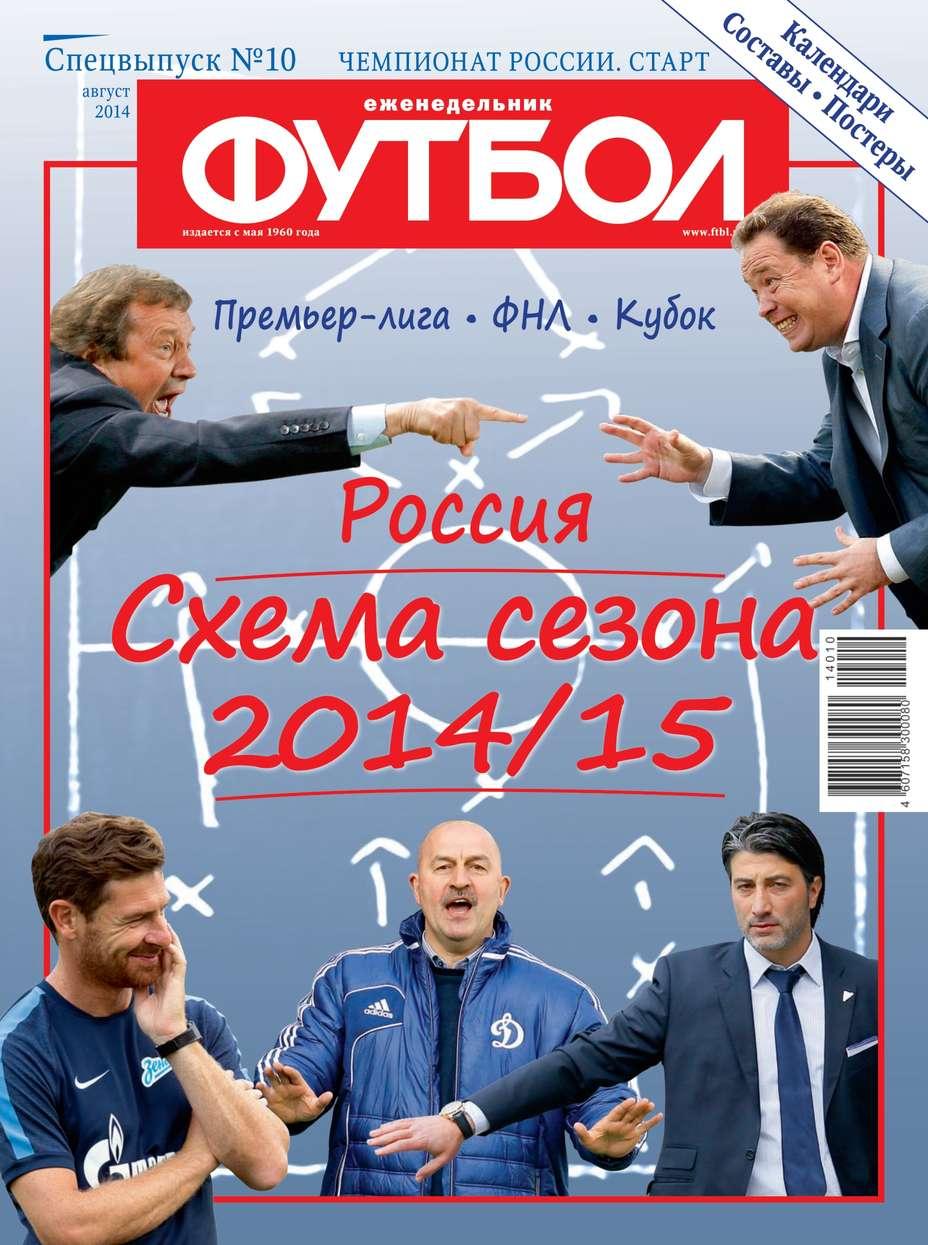 Редакция журнала Футбол Спецвыпуск Футбол Спецвыпуск 10 футбол