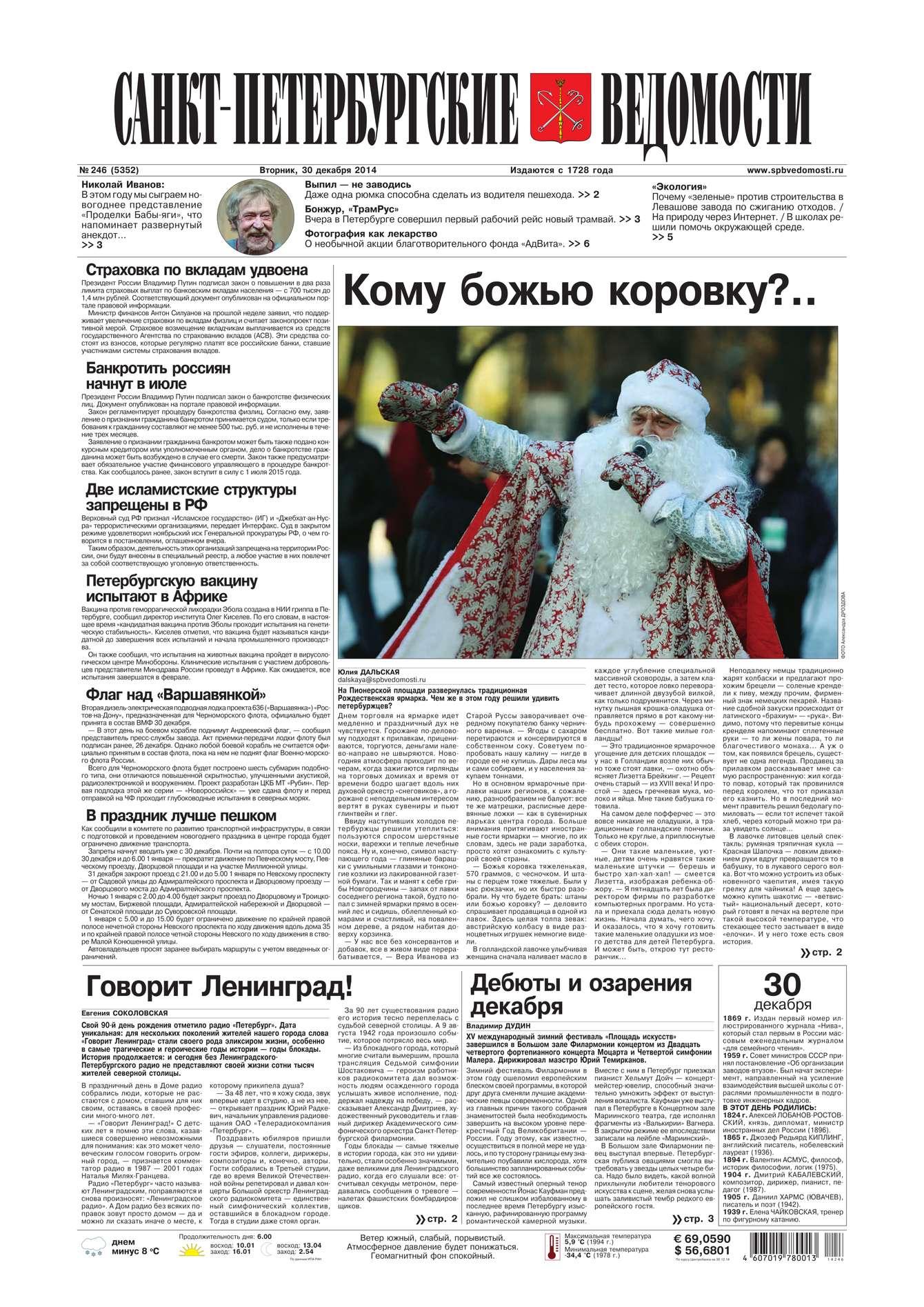 Санкт-Петербургские ведомости 246-2014