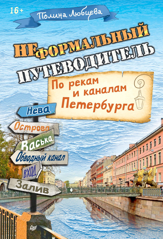 Полина Любцева Неформальный путеводитель. По рекам и каналам Петербурга