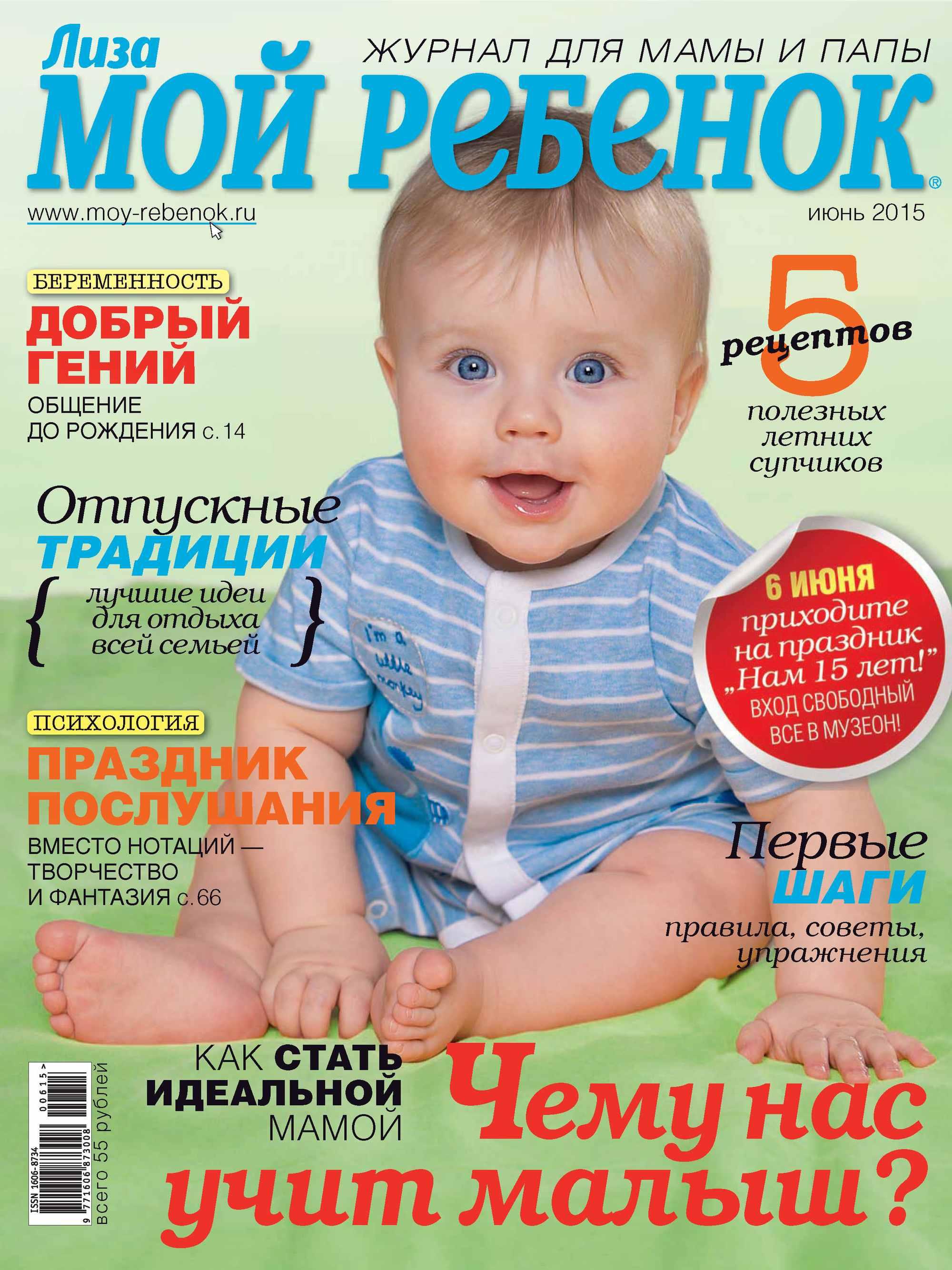 ИД «Бурда» Журнал «Лиза. Мой ребенок» №06/2015 ид бурда журнал лиза мой ребенок 03 2014