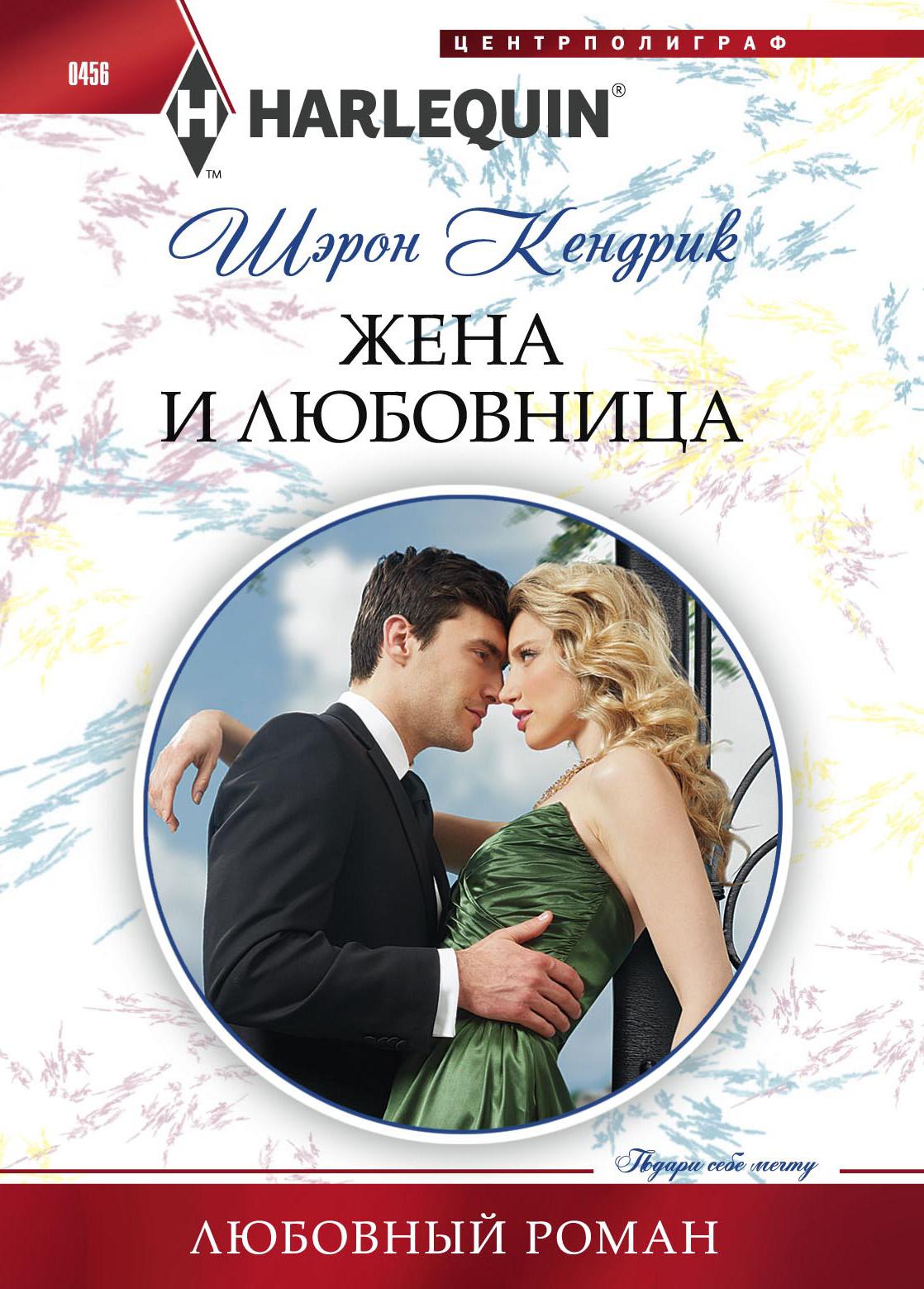Шэрон Кендрик Жена и любовница