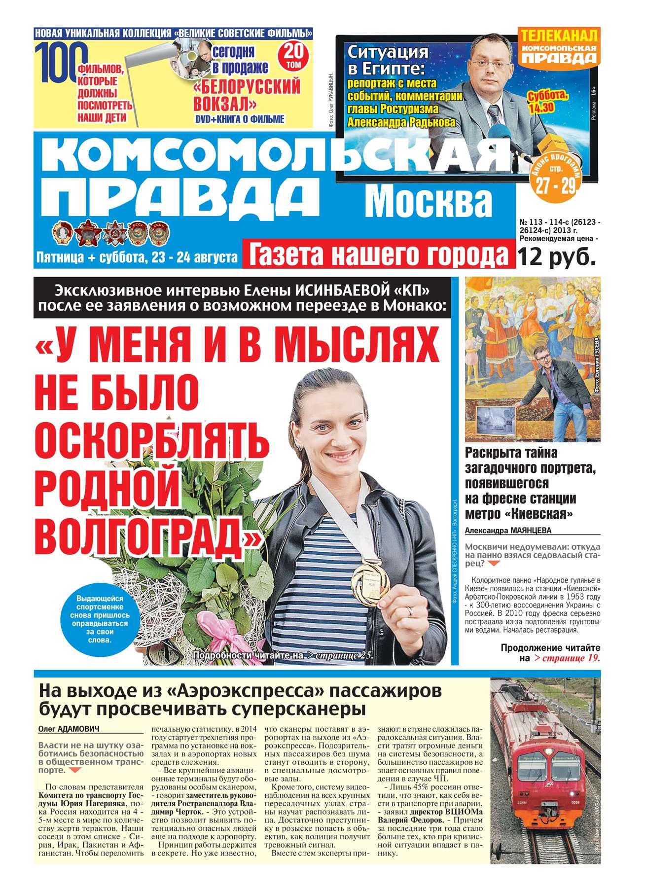 Комсомольская Правда. Москва 113-114-c