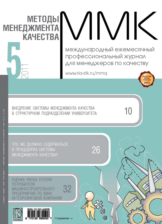 Отсутствует Методы менеджмента качества № 5 2011