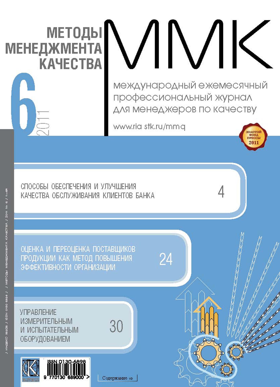 Отсутствует Методы менеджмента качества № 6 2011 отсутствует методы менеджмента качества 8 2011