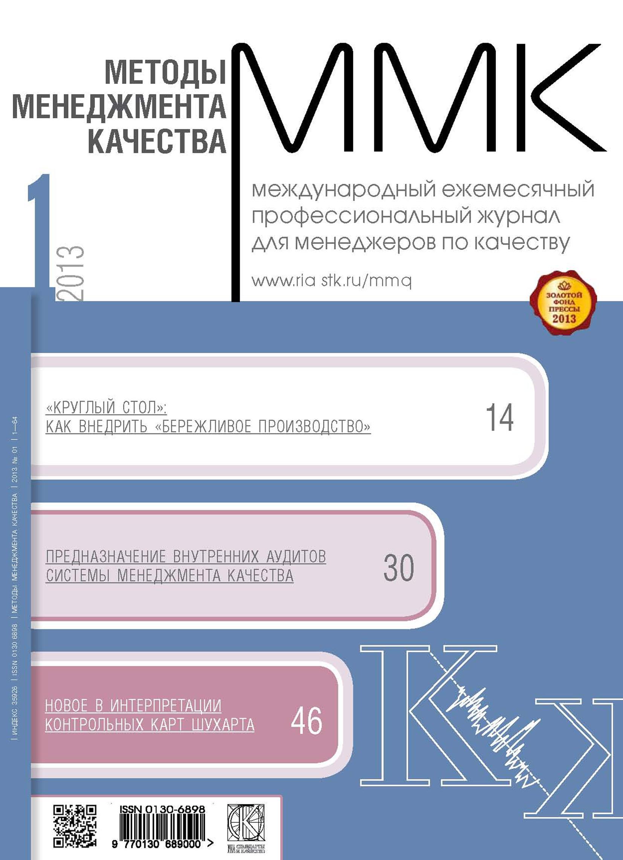 Отсутствует Методы менеджмента качества № 1 2013