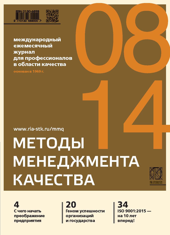Отсутствует Методы менеджмента качества № 8 2014