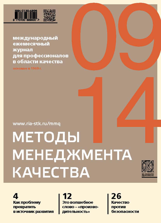 Отсутствует Методы менеджмента качества № 9 2014