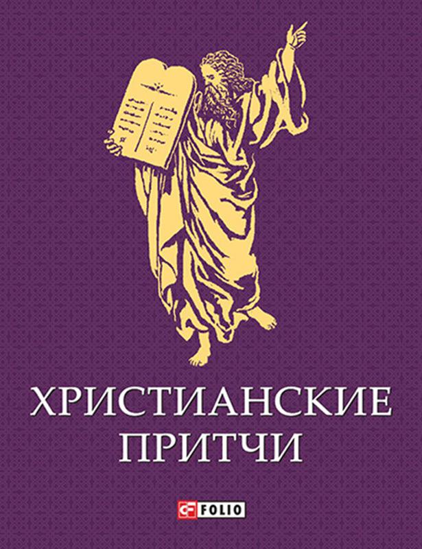 Сборник Христианские притчи частникова в сост притчи востока ветка мудрости isbn 9785227049094