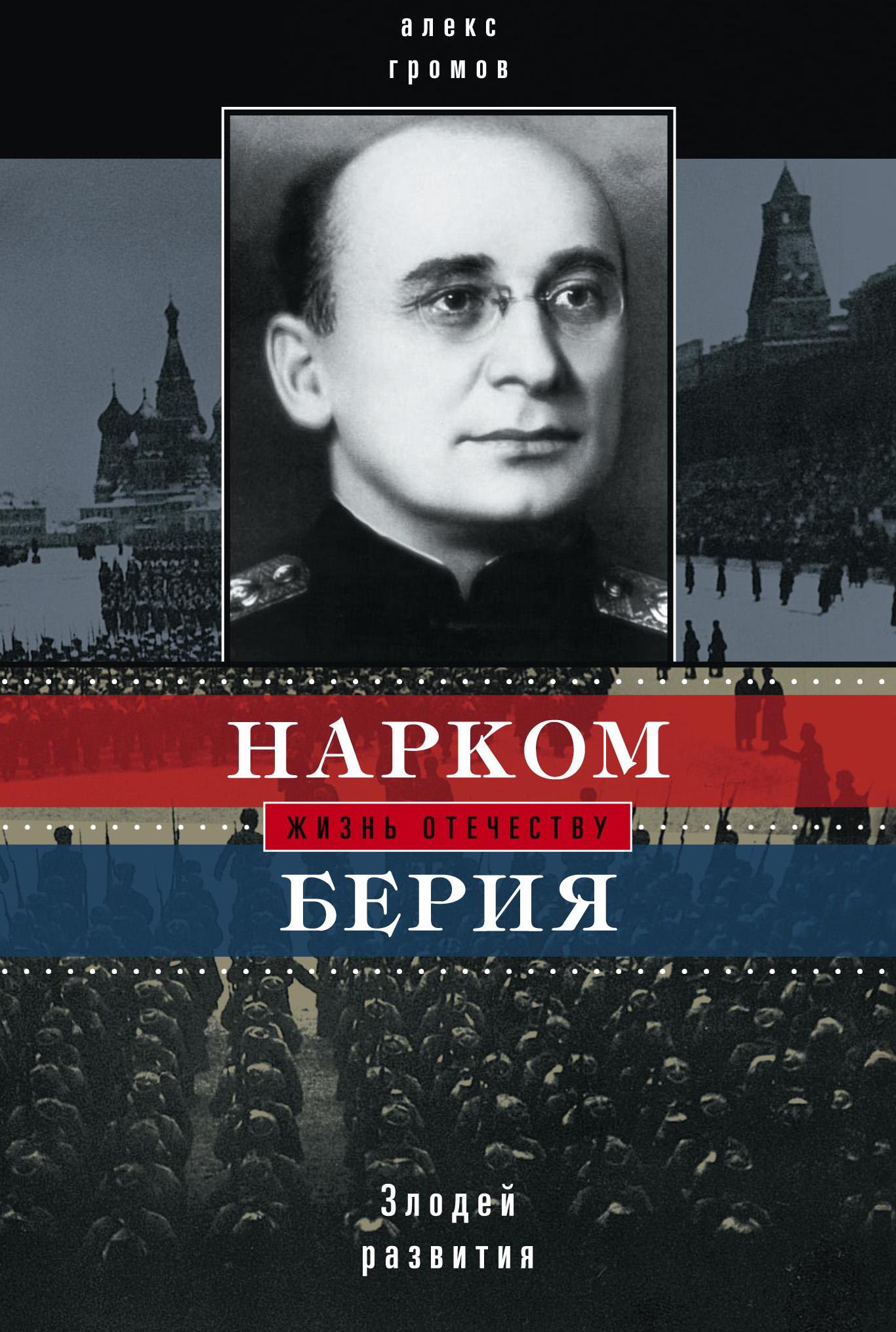 Алекс Бертран Громов Нарком Берия. Злодей развития цены
