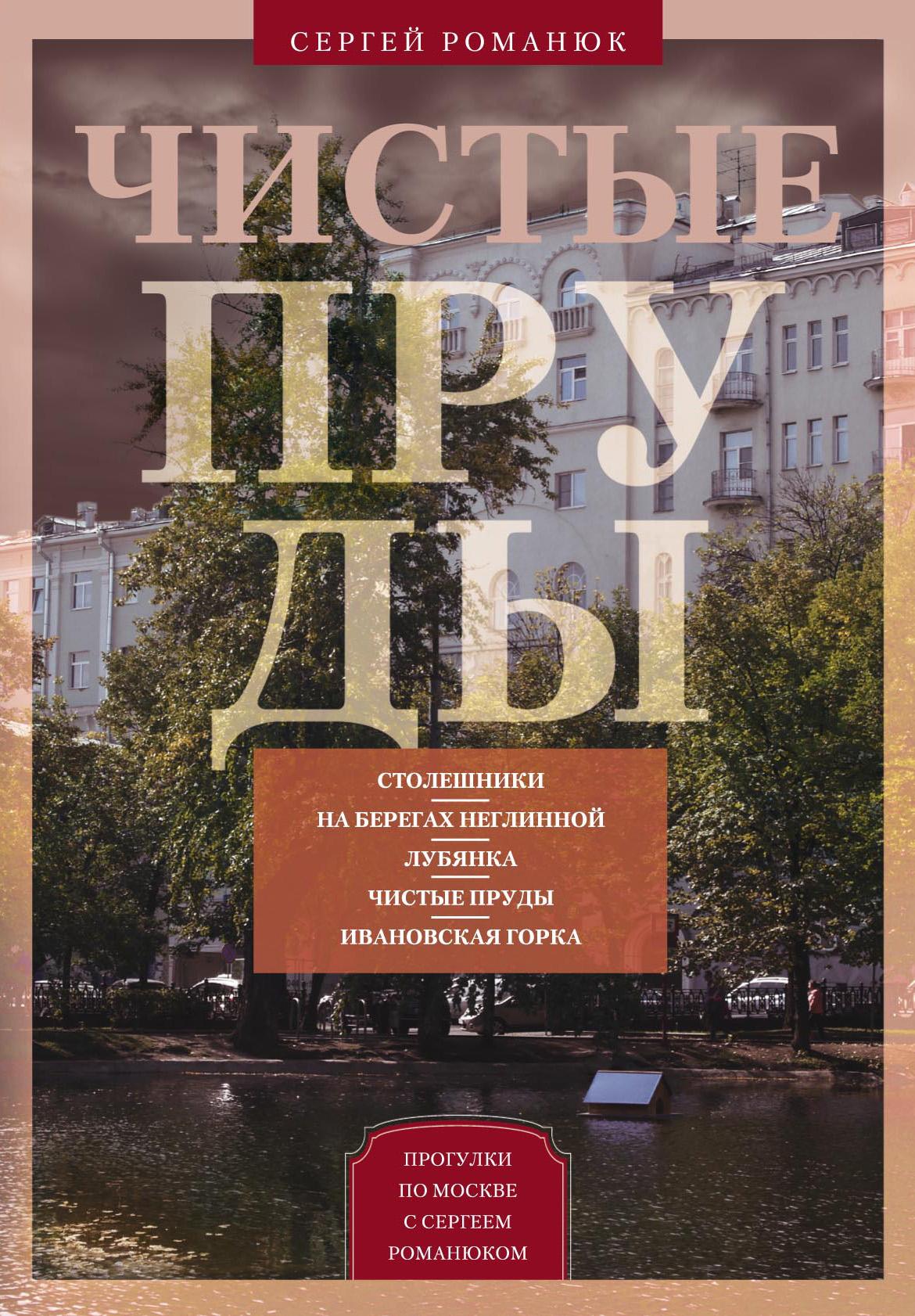 Сергей Романюк Чистые пруды. От Столешников до Чистых прудов чистые пруды альманах 1988