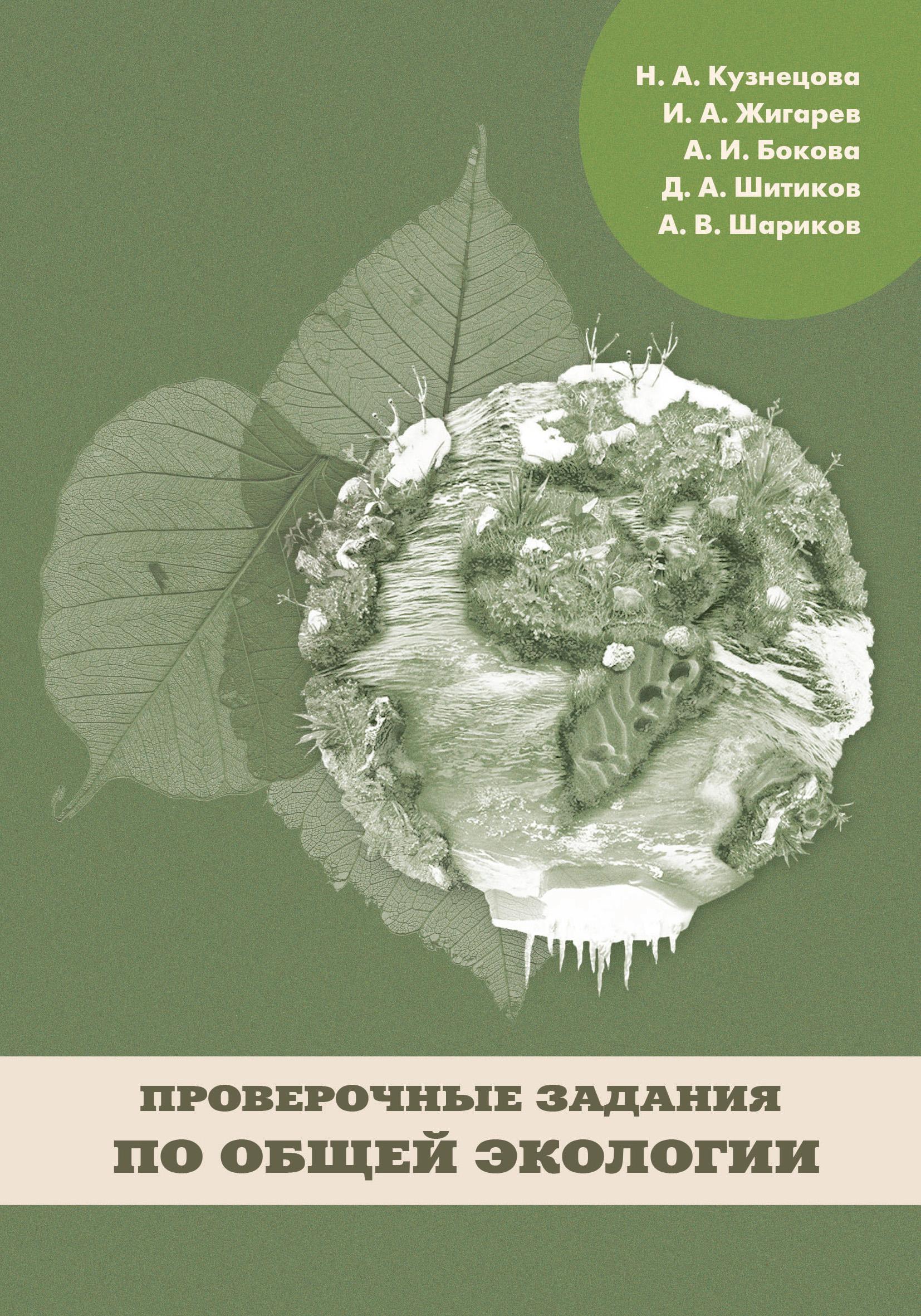 Д. А. Шитиков Проверочные задания по общей экологии приятная наука основы общей экологии