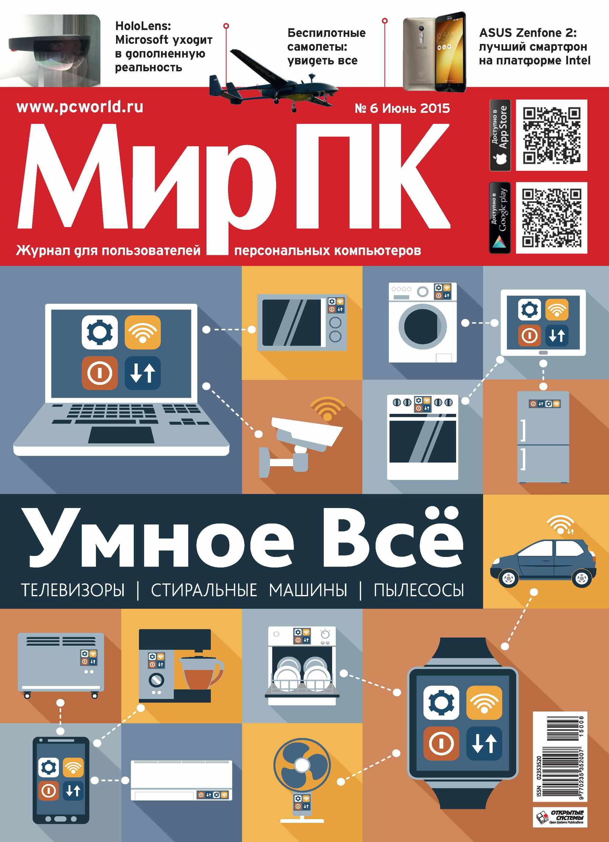 купить Мир ПК Журнал «Мир ПК» №06/2015 недорого