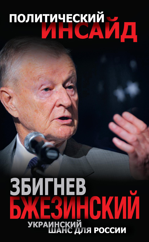Збигнев Бжезинский Украинский шанс для России книги эксмо збигнев бжезинский украинский шанс для россии