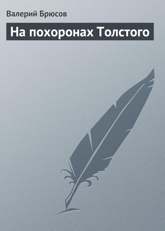 Валерий Брюсов Напохоронах Толстого