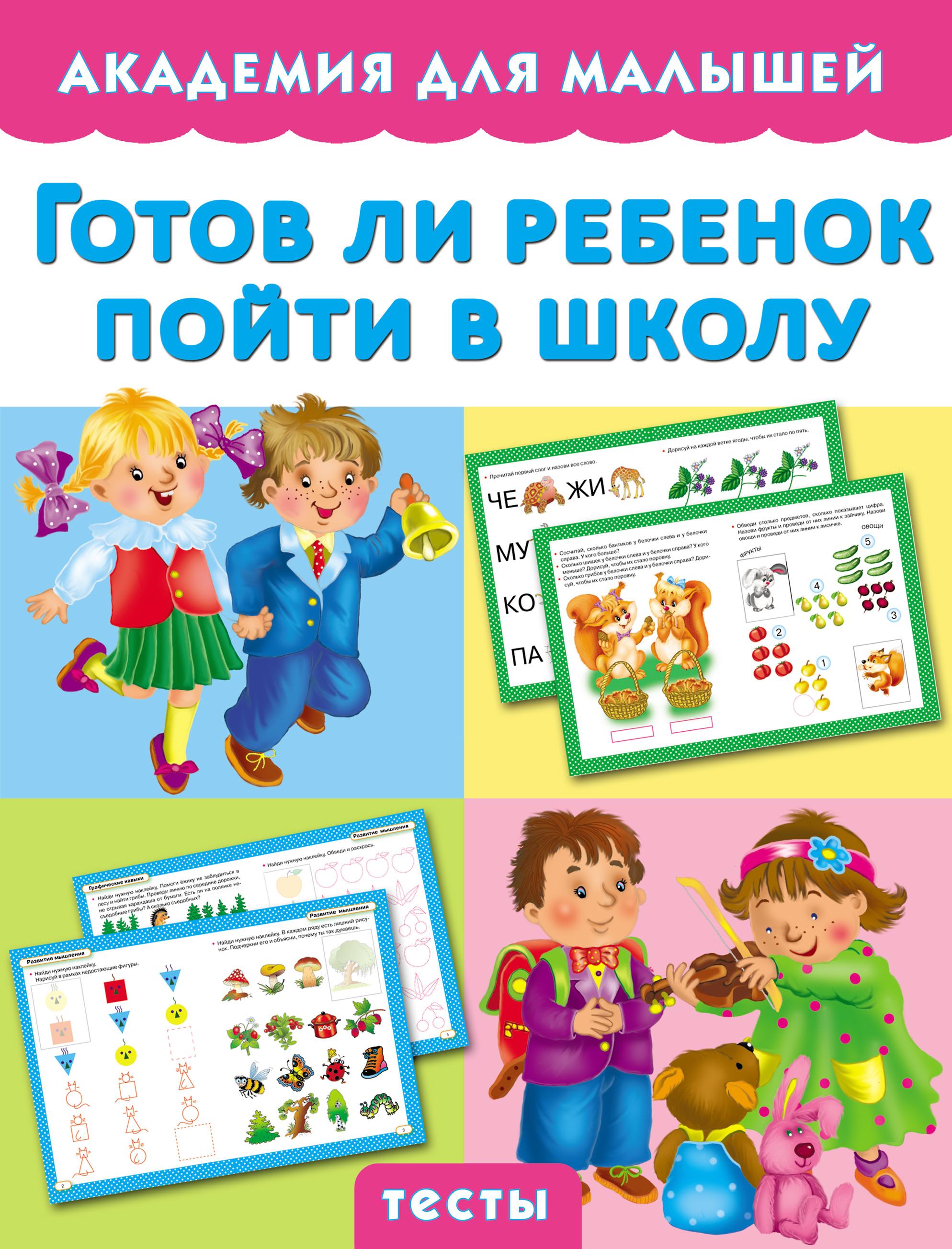 Мария Малышкина Готов ли ребенок пойти в школу цена