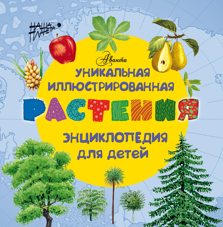 Отсутствует Растения. Уникальная иллюстрированная энциклопедия для детей